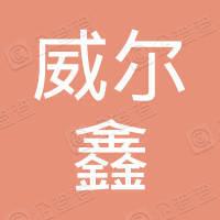 四川威尔鑫酒店有限公司
