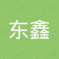 瓦房店市东鑫汽车维修服务部