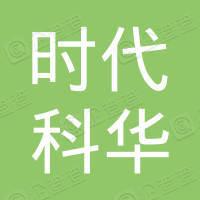 北京时代科华科技有限公司老河口江山客户服务中心