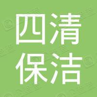 阜宁四清保洁有限公司