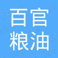 绍兴市上虞区百官粮油有限公司