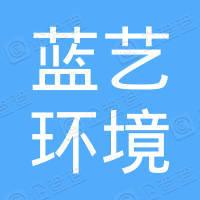 广东蓝艺环境工程有限公司