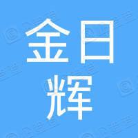 深圳市金日輝貿易有限公司