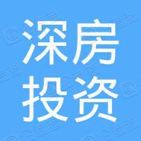 深圳市深房投资有限公司