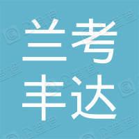 兰考丰达再生资源有限公司