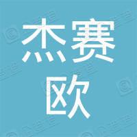 杰赛欧(上海)形象设计有限公司