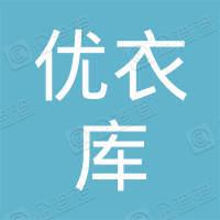 海城市析木镇优衣库网店
