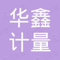 深圳市华鑫计量仪器有限公司