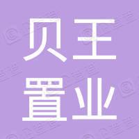 上海贝王置业有限公司