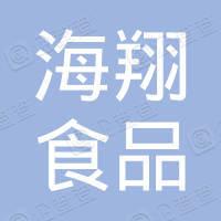 淮北市海翔食品有限公司