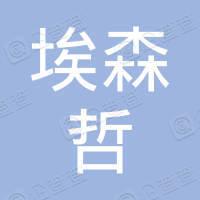 武汉埃森哲企业管理咨询有限公司