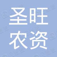 伊通满族自治县二道镇圣旺农资供销专业合作社