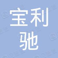 江苏宝利驰汽车技术服务有限公司