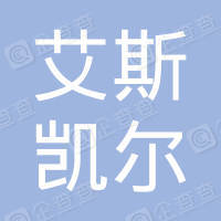 杭州艾斯凯尔科技有限公司
