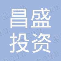 北京太平桥昌盛投资管理中心