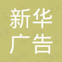 重庆新华广告有限责任公司