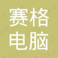 安庆赛格电脑城置业有限公司