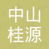 中山市桂源小额贷款股份有限公司