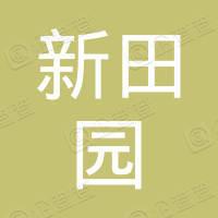 浙江新田园农产品股份有限公司