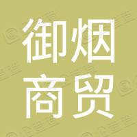 深圳御烟商贸有限公司