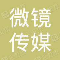 北京微镜传媒科技有限公司