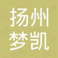 扬州梦凯混凝土有限公司