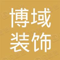 江门市新会区博域装饰设计工程有限公司