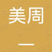 广州美周一电子商务有限公司