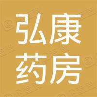 新宾满族自治县弘康大药房有限公司