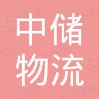 深圳市中储物流有限公司