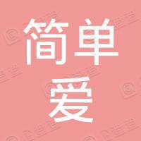 简单爱(北京)文化传播有限公司