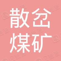 宁武县化北屯乡散岔煤矿