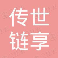 深圳传世链享投资合伙企业(有限合伙)
