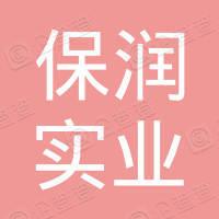 深圳市保润实业有限公司