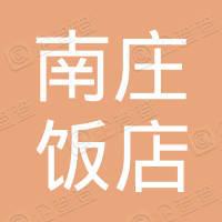 沭阳县南庄饭店