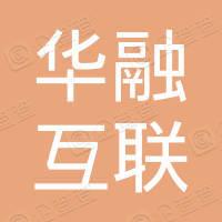深圳华融互联网股份有限公司