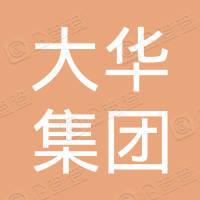 福建省泉州市大华集团有限公司