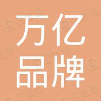 深圳万亿品牌管理有限公司