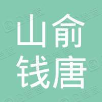 杭州山俞钱唐投资合伙企业(有限合伙)