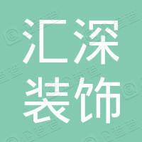 北京汇深装饰工程有限公司