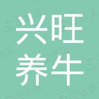 清原满族自治县兴旺养牛专业合作社