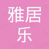 广州雅居乐房地产经营管理有限公司