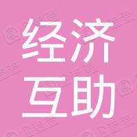 西昌市安宁农村经济互助专业合作社