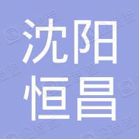 沈阳恒昌塑料制品厂