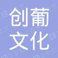 潮州市创葡文化传播有限公司