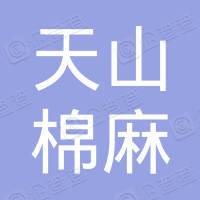 新疆天山棉麻有限公司