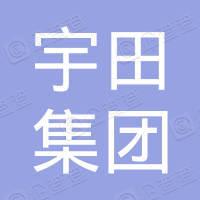 湖南宇田集团股份有限公司