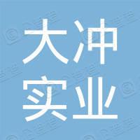 深圳市大冲实业股份有限公司