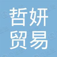 嘉兴哲妍贸易有限公司