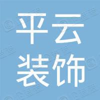 江门市平云装饰设计有限公司